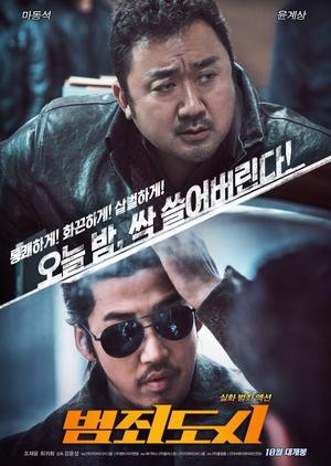 The Outlaws 2017 (South Korea)