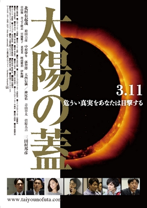 The Seal of the Sun 2016 (Japan)
