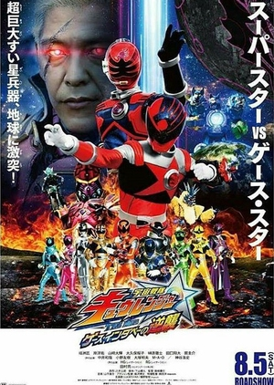 Uchuu Sentai Kyuranger The Movie: The Geth Indaver's Counterattack 2017 (Japan)