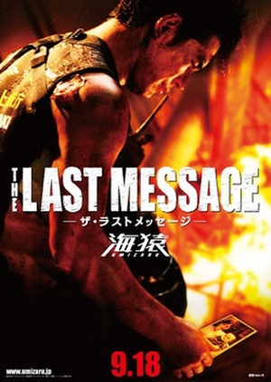 Umizaru 3: The Last Message 2010 (Japan)