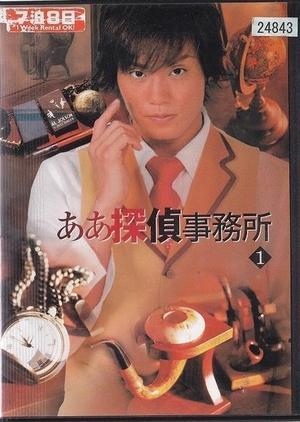 Aatantei Jimusho 2004 (Japan)