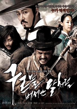 Blades of Blood 2010 (South Korea)