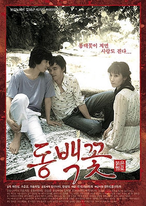 Camellia Project: Three Queer Stories at Bogil Island 2005 (South Korea)