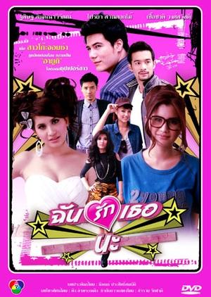 Chun Ruk Tur Na 2012 (Thailand)