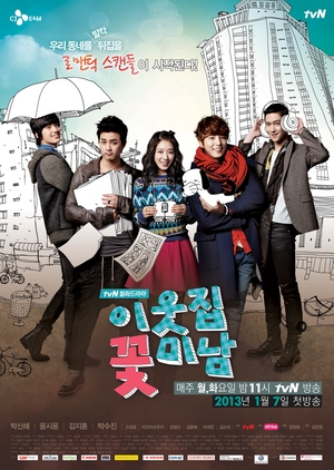 Flower Boy Next Door 2013 (South Korea)