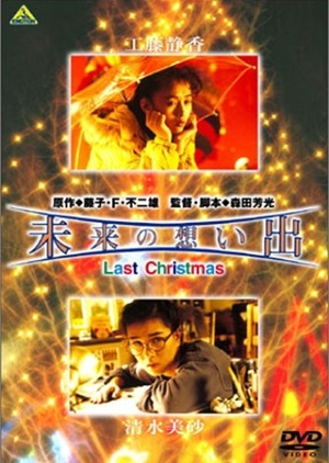 Future memories: Last Christmas 1992 (Japan)