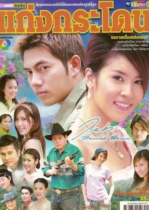 Gang Kradon 2007 (Thailand)