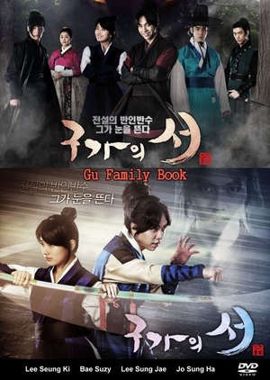 Gu Family Book 2013 (South Korea)