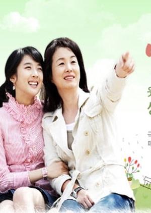I'll Go With You 2006 (South Korea)