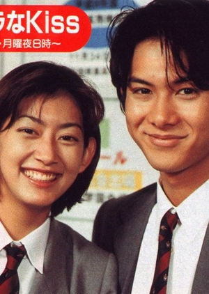 Itazura na Kiss 1996 (Japan)