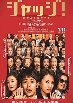 Judge! 2014 (Japan)
