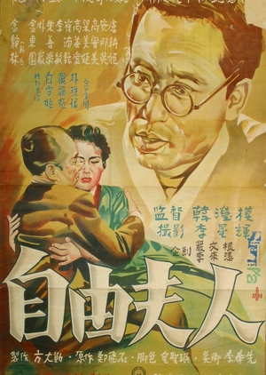 Madame Freedom 1956 (South Korea)