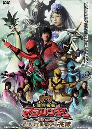 Mahou Sentai Magiranger The Movie: Bride of Infershia 2005 (Japan)