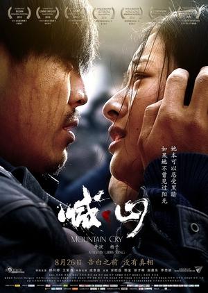 Mountain Cry 2016 (China)