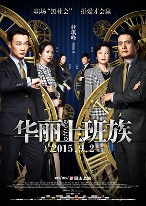 Office 2015 (China)