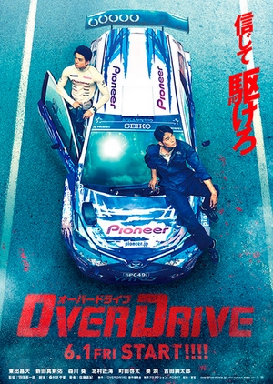 Over Drive 2018 (Japan)