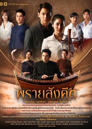 Prai Sungkeet 2019 (Thailand)