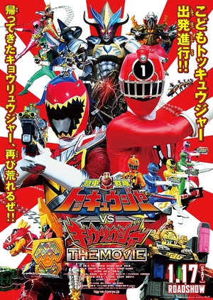 Ressha Sentai ToQger vs. Kyoryuger: The Movie 2015 (Japan)