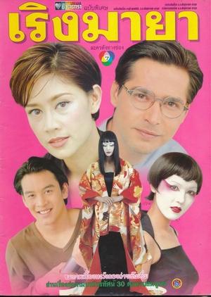 Rueng Maya 1999 (Thailand)