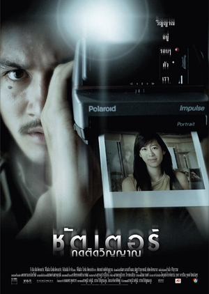 Shutter 2004 (Thailand)