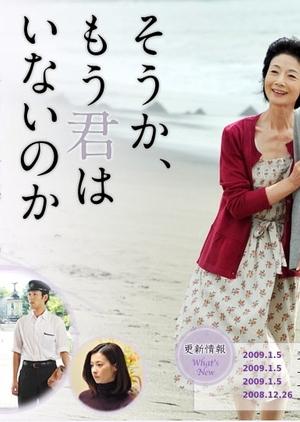 Sou ka, Mou Kimi wa Inai no ka 2009 (Japan)