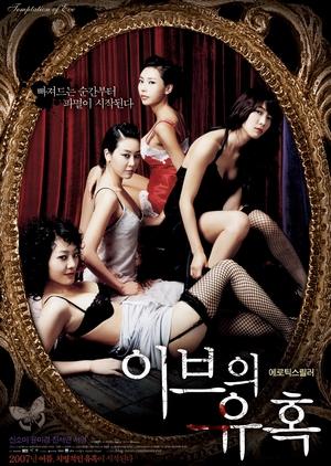 Temptation of Eve 2007 (South Korea)