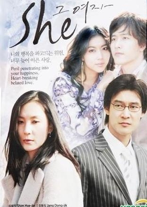 That Woman 2005 (South Korea)