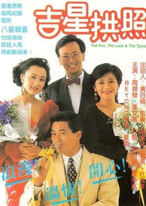The Fun, The Luck and The Tycoon 1990 (Hong Kong)