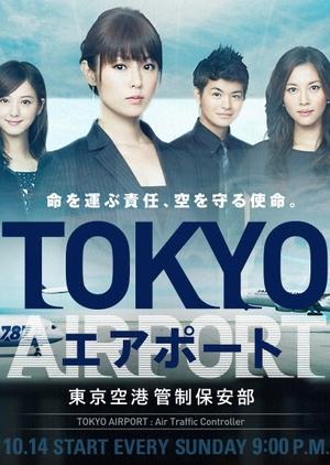 TOKYO AIRPORT ~Tokyo Kuukou Kansei Hoanbu~ 2012 (Japan)