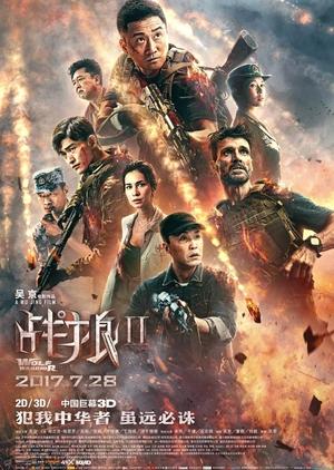 Wolf Warriors II 2017 (China)