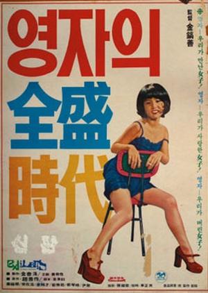 Yeong Ja's Heydays 1975 (South Korea)