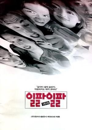 1818 1997 (South Korea)