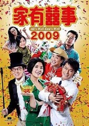 All's Well, Ends Well 2009 2009 (Hong Kong)