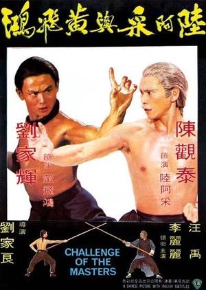 Challenge of the Masters 1976 (Hong Kong)