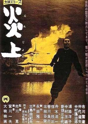 Conflagration 1958 (Japan)