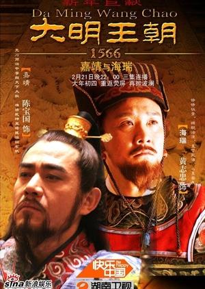 Da Ming Wang Chao 1566 2007 (China)
