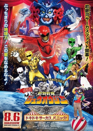 Doubutsu Sentai Zyuohger the Movie: The Heart Pounding Circus Panic 2016 (Japan)