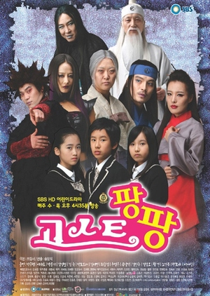 Ghost Pang Pang 2007 (South Korea)