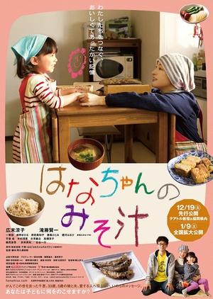 Hana's Miso Soup 2015 (Japan)