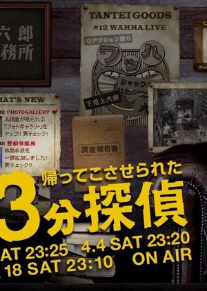 Kaette Kosaserareta 33pun Tantei 2009 (Japan)
