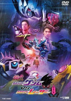 Kamen Rider Genm vs Lazer 2018 (Japan)