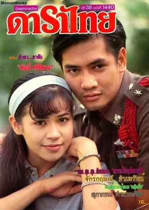 Kao Waan Hai Noo Pen Sai Lub 1991 (Thailand)
