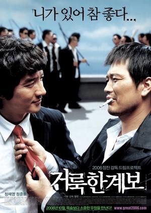 Righteous Ties 2006 (South Korea)