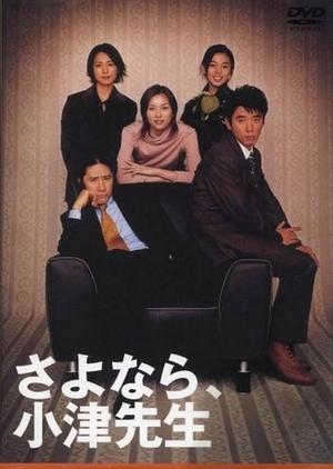 Sayonara, Ozu Sensei 2001 (Japan)