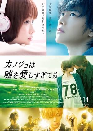 The Liar and His Lover 2013 (Japan)