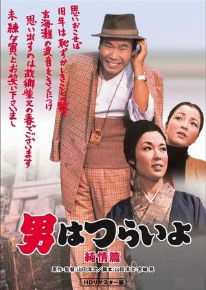 Tora-san 6: Shattered Romance 1971 (Japan)