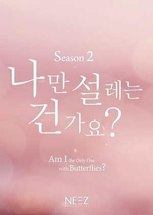Am I the Only One with Butterflies? Season 2 2019 (South Korea)