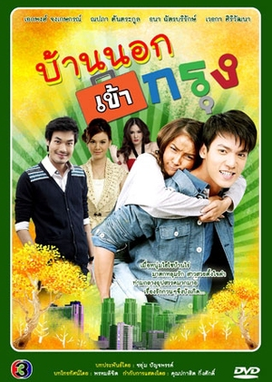 Baan Nok Kao Krung 2012 (Thailand)