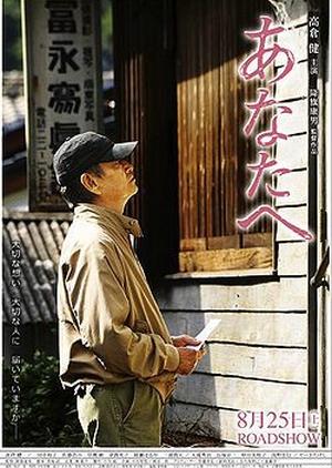Dearest 2012 (Japan)