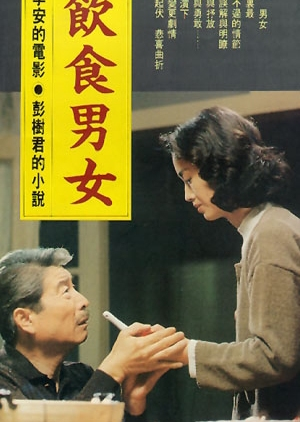 Eat Drink Man Woman 1994 (Taiwan)